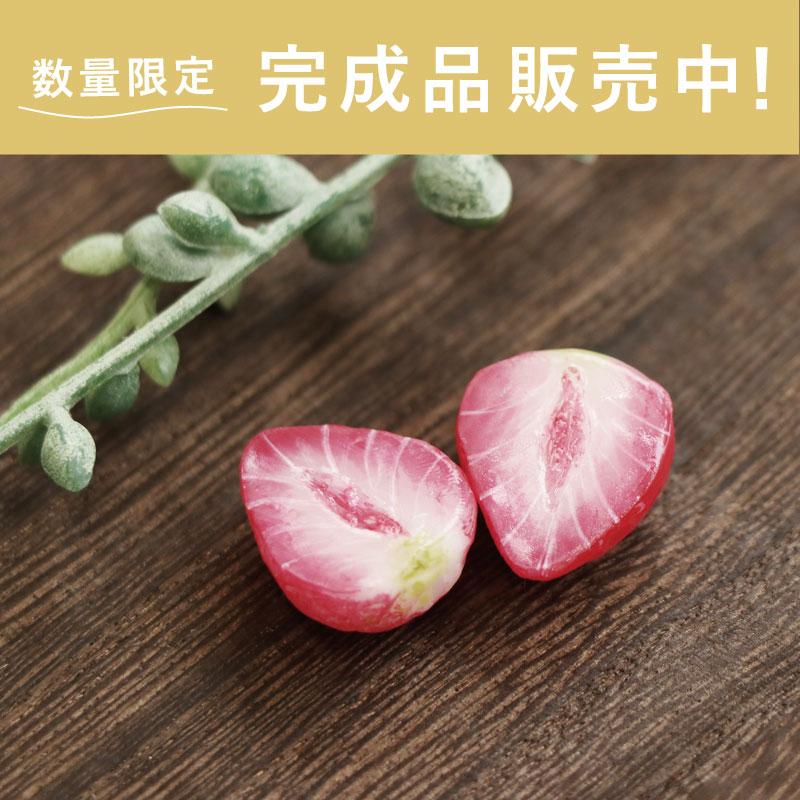 How to Make a Strawberry