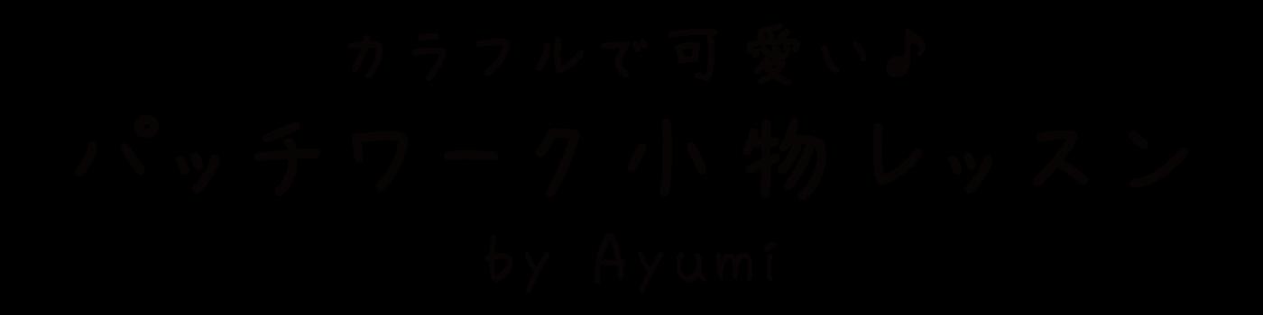 Ayumi's chubby online class