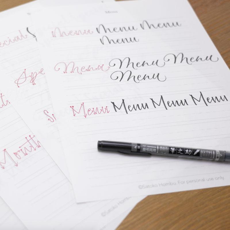 「筆之助」を使ったレタリング メニュー単語