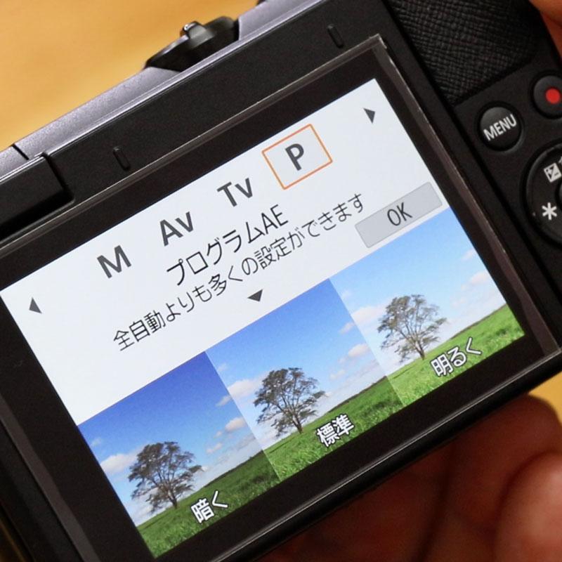 Canon入門⑥ 「撮影モード」について