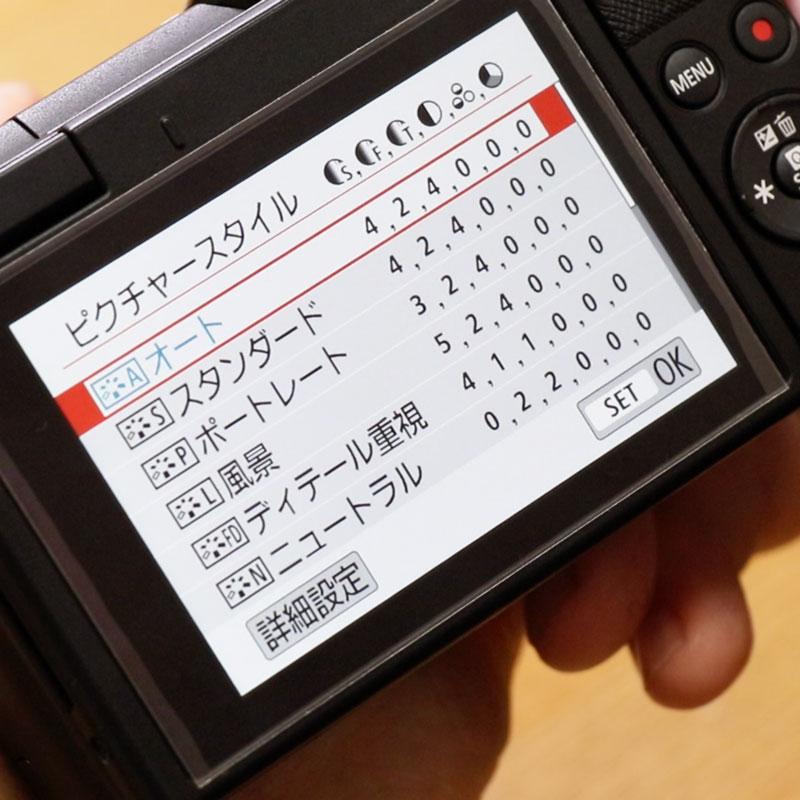 Canon入門⑨ 「ピクチャースタイル」について