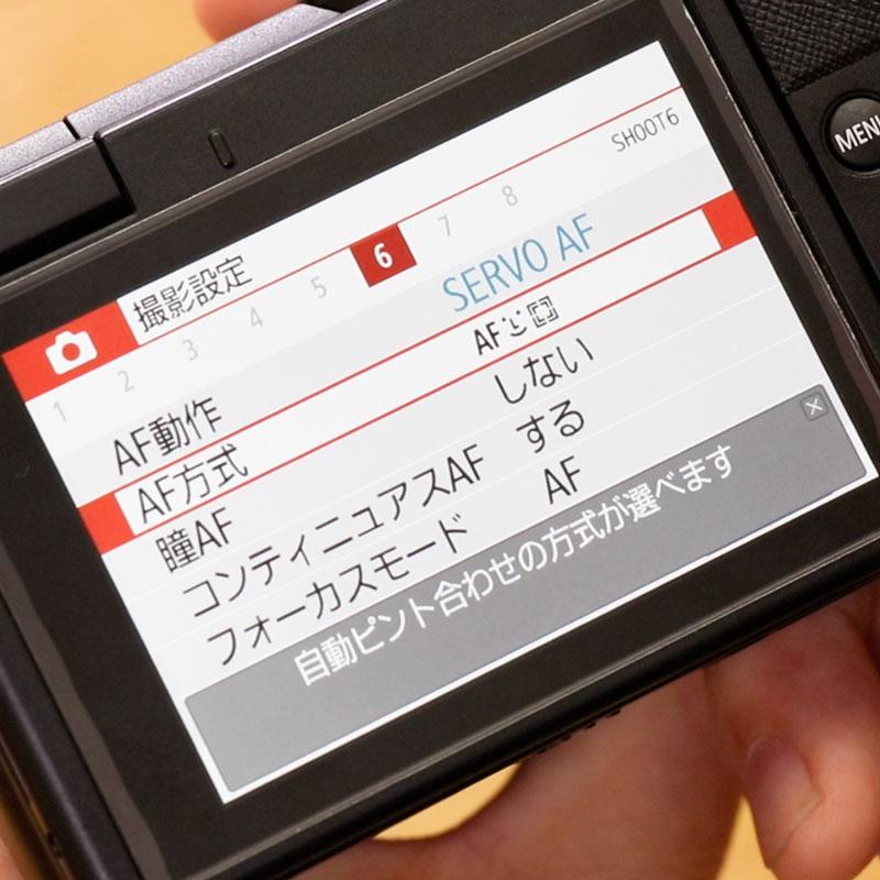 Canon入門⑩ 「フォーカス設定」について