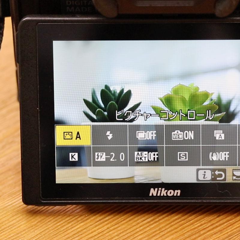 Nikon入門⑨ 「ピクチャースタイル」について