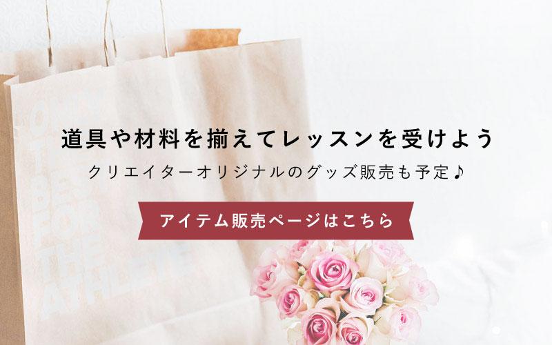 171104 item link banner