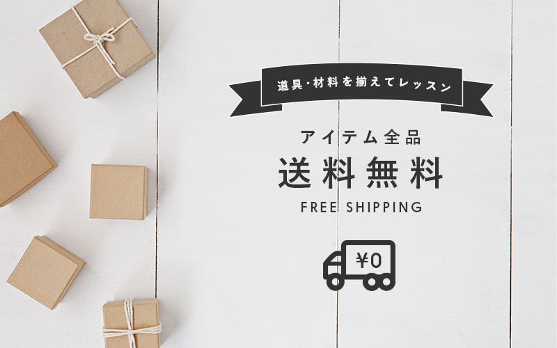 190108 free shipping banner
