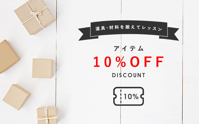 190130 item discount banner new